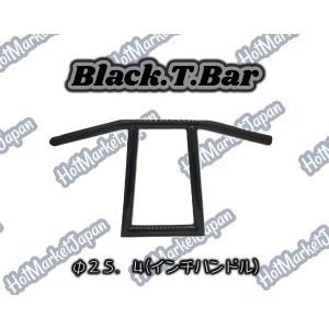 10インチ ブラックTバー φ25.4 インチハンドル |parts758
