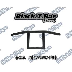 8インチ ブラックTバー φ25.4 インチハンドル|parts758