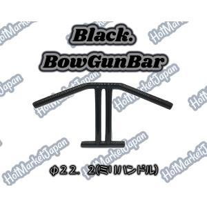 ブラックボーガンバー φ22.2 ミリハンドル|parts758