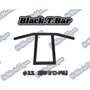 10インチ ブラックTバー φ22.2 ミリハンドル|parts758