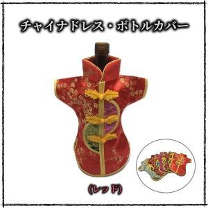 ミニチャイナドレス 紹興酒 ワイン ボトルカバー レッド parts758