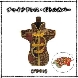 ミニチャイナドレス 紹興酒 ワイン ボトルカバー ブラウン parts758
