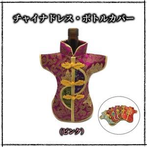 ミニチャイナドレス 紹興酒 ワイン ボトルカバー ピンク parts758