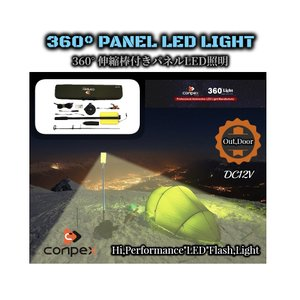 CONPEX 360°伸縮棒付き パネルLED照明ライト スタンド照明 キャンプ アウトドア ランタン スタジオ |parts758