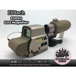EOtech EXPS3 G33マグニファイア レプリカ 3倍ブースター ホロサイトセット TAN サバゲー エアガン|parts758