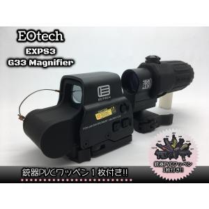 EOtech EXPS3 G33マグニファイア レプリカ 3倍ブースター ホロサイトセット  Black サバゲー エアガン|parts758