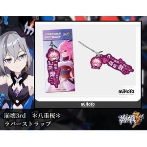 崩壊3rd ラバーストラップ *八重桜* miHOYO|parts758