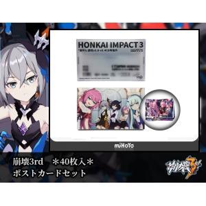 崩壊3rd ポストカードセット *40枚入* miHOYO|parts758