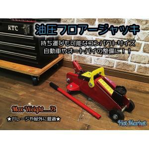 2t コンパクト油圧フロアージャッキ 赤 油圧 ガレージジャッキ parts758