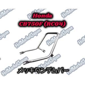 Honda CB750F(RC04) メッキタンデムバー|parts758