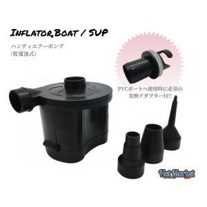 ハンディ エアーポンプ 乾電池式 ゴムボート用変換アダプター付き |parts758