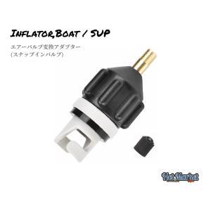 エアーバルブ変換アダプター スナップインバルブ ゴムボート PVCボート SUP|parts758