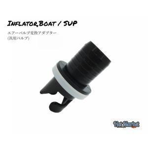 エアーバルブ変換アダプター 汎用バルブ ゴムボート PVCボート SUP|parts758