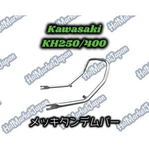 Kawasaki  KH250/KH400 メッキタンデムバー|parts758