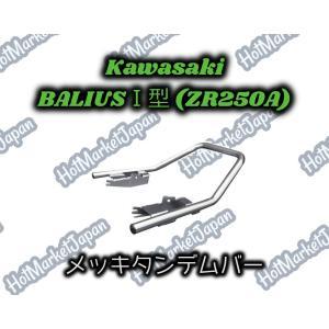 Kawasaki  バリオスI型(ZR250A) メッキタンデムバー|parts758
