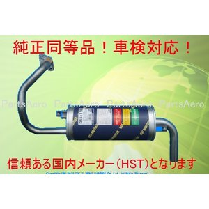 マフラー  パジェロミニ H53A 58A キックス純正同等/車検対応065-116|partsaero