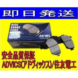 ADVICS(アドヴィックス)/住友電工  フロントブレーキパッド AZ-ワゴン MJ21S 用 SN589|partsaero