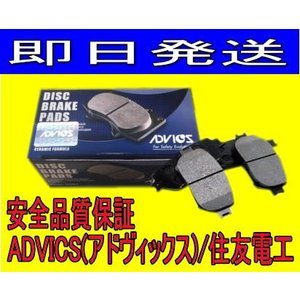 ADVICS(アドヴィックス)/住友電工  Fブレーキパッド AZ-ワゴン MJ21S(前期) 用 SN589|partsaero