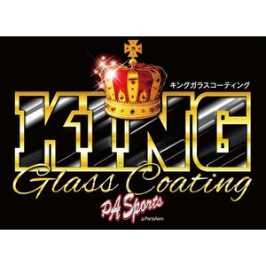 送料無料 キングガラスコーティング剤セット|partsaero|03