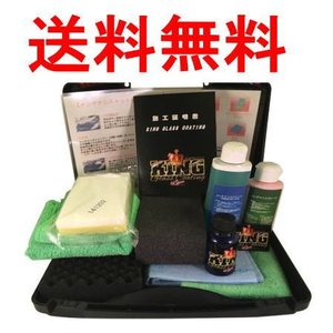 送料無料 キングガラスコーティング施工剤セット+メンテナンスセット|partsaero