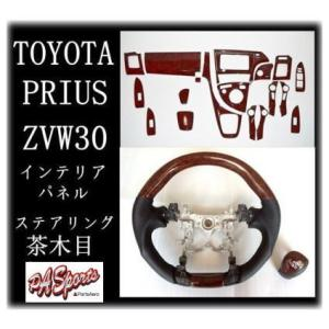 ZVW30系 プリウス 3Dインテリアパネル&スポーツGハンドル& シフトノブ 3点セットト 茶木目|partsaero