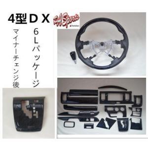 ハイエース200系4型/5型 標準 インテリアパネル&ステアリング&シフトノブ3点セット 黒木目 partsaero