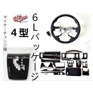 ハイエース200系 4型/5型 標準 インテリアパネル&ステアリング&シフトノブ3点セット ピアノブラック|partsaero