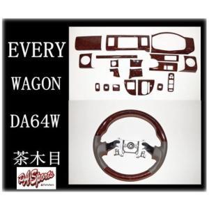 エブリイ ワゴン DA64 インテリアパネル &スポーツガングリップステアリング 2点 セット  茶木目|partsaero