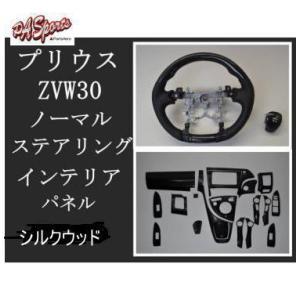 ZVW30系 プリウス 3Dインテリアパネル&スポーツGハンドル& シフトノブ  シルクウッド 3点セット|partsaero