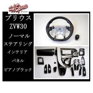 ZVW30系 プリウス 3Dインテリアパネル&スポーツGハンドル& シフトノブ   ピアノブラック 3点セット|partsaero