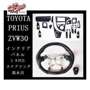ZVW30系 プリウス 3Dインテリアパネル&スポーツGハンドル& シフトノブ  黒木目 3点セット|partsaero