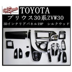 ZVW30系 プリウス 3Dインテリアパネル 19Pセット シルクウッド|partsaero