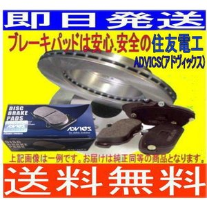 送料無料 ワゴンR MH21S (ターボ) F/ローター&パットセット(ディスクパッドADVICS/住友電工) partsaero