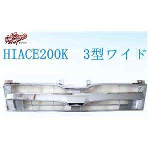 200系 ハイエース 3型 ワイド メッキフロントグリル partsaero