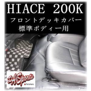 200系 ハイエース 1型2型3型4型 S-GL ナロー 標準 フロントデッキカバー PVCレザー製 partsaero