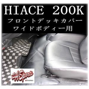 200系 ハイエース 1型2型3型4型 S-GL ワイド フロントデッキカバー PVCレザー製 partsaero