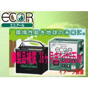 バッテリー(GS YUASA)ジーエス・ユアサ ECO.R(エコ.アール)ECT-60D23R|partsaero