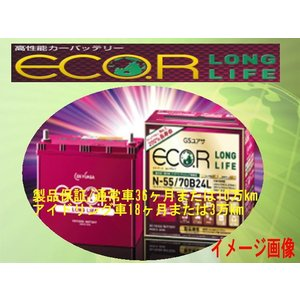 バッテリー(GS YUASA)ジーエス・ユアサ ECO.R(エコ.アール) ロングライフEL-50B19L/K-42|partsaero