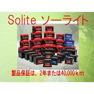 SOLITE 国産車用 メンテナンスフリー バッテリー75D23R|partsaero