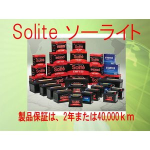 SOLITE 国産車用 メンテナンスフリー バッテリーS115D31L|partsaero