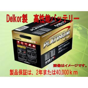 デルコア 輸入車・欧州車用 プラチナバッテリー DIN 【D-57539/PL 83071】|partsaero