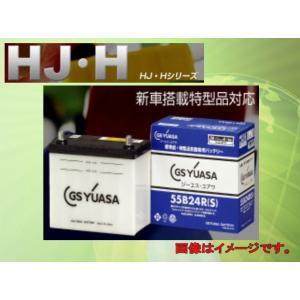 バッテリー(GS YUASA)ジーエス・ユアサ HJ-55B24R(S)|partsaero