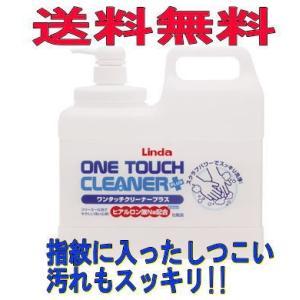 送料無料 ワンタッチクリーナープラスLinda 横浜油脂工業 TZ52(4042)