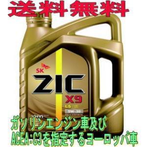 送料無料 ZIC X9 LS 5W-30 SN/C3 エンジンオイル 4L|partsaero