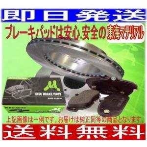 送料無料 エスティマ MCR40W フロントローター&パッドセット(ディスクパッド東海マテリアル) partsaero
