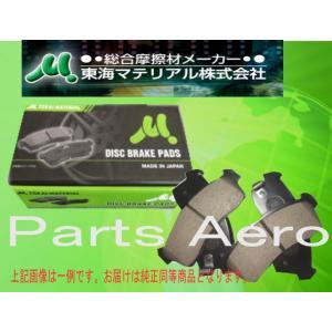 東海マテリアル(安心.安全) 純正同等 リアブレーキパッド キャンター FBA30、60 FEA13、50、53、70、73、80 FEB50、70、80、90[MN-499M] partsaero