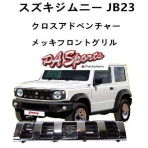 スズキ ジムニー JB23用 フロントグリル クロスアドベンチャー メッキ|partsaero