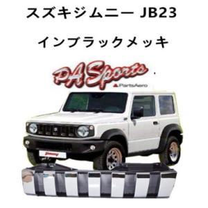スズキ ジムニー JB23用 フロントグリル インブラック  メッキ partsaero
