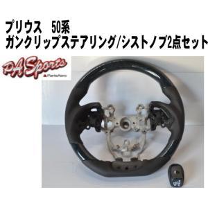 プリウス50系 ZVW51/ZVW55 ステアリング 黒木目 ガングリップ /シフトノブセット|partsaero