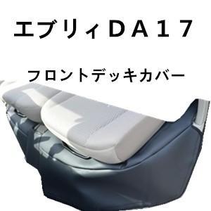 スズキエブリイ ワゴン DA17系 フロントデッキカバー PVCレザー|partsaero